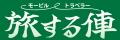 あぁ安心。いつもあなたのそばに!!キャンピングカー・トレーラーハウスに関することなら… 【モービルトラベラー】栃木県宇都宮市のキャンピングカー販売