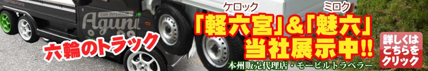 軽六宮&魅六 六輪トラック