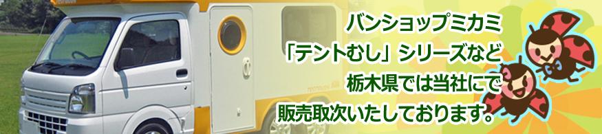 バンショップミカミ「テントむし」シリーズなど栃木県では当社に販売取次いたしております