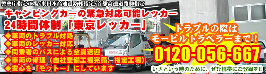 キャンピングカーの緊急対応可能レッカー 24時間体制「東京レッカー」 車両のトラブル対応 車両のレッカー対応 同乗者のバスによる全員送迎 車両の修理(自社整備工場完備、指定工場)安心をモットーにしています トラブルの際はモービルトラベラーまで いざという時のために ぜひ携帯にご登録を!! 0120-056-667